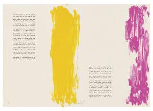 Günther Uecker Huldigung an Hafez Motiv 07 Siebdruck 2015