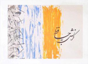 Ausstellungskatalog: Günther Uecker. Huldigung an Hafez